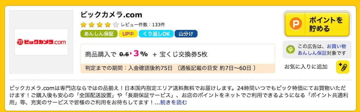 ハピタス経由のビックカメラ.com
