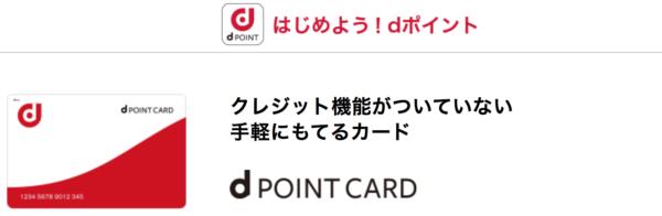 dポイントカードの作り方1