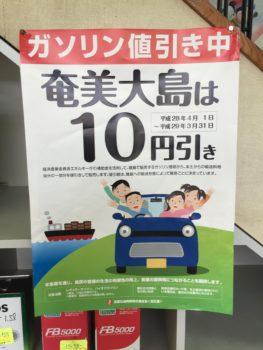 ガソリン代奄美大島のポスター