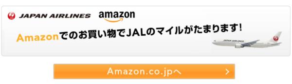 JAL,amazon,マイルを貯める
