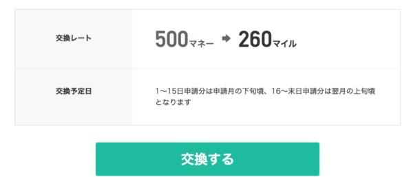 ドットマネーの交換レート画面