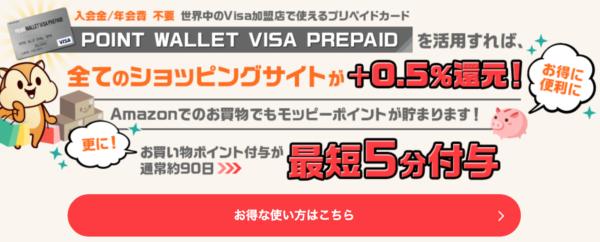 POINT WALLET VISA PREPAIDはモッピーの公式プリカ