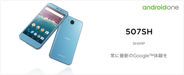 507sh-android-oneアンドロイド