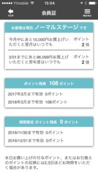マツモトキヨシ公式アプリ会員証
