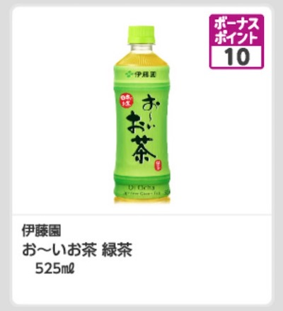 イオンボーナスマイル/ポイント対象商品お〜いお茶