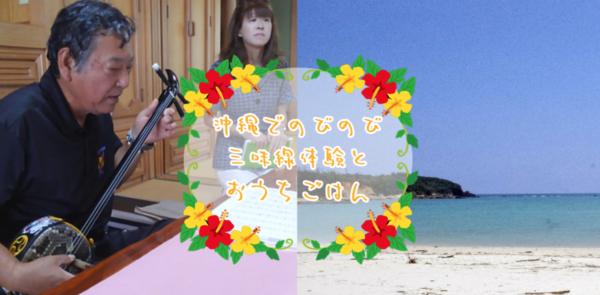 たびかの沖縄三味線体験