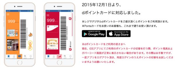 ローソン公式アプリ