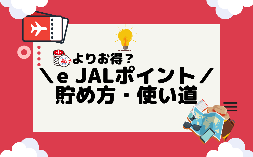 e JALポイントのお得な使い方まとめ