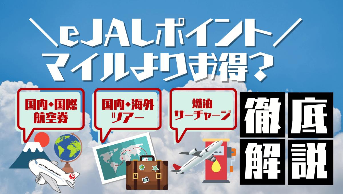 e JALポイントの使い道・お得な使い方・貯め方