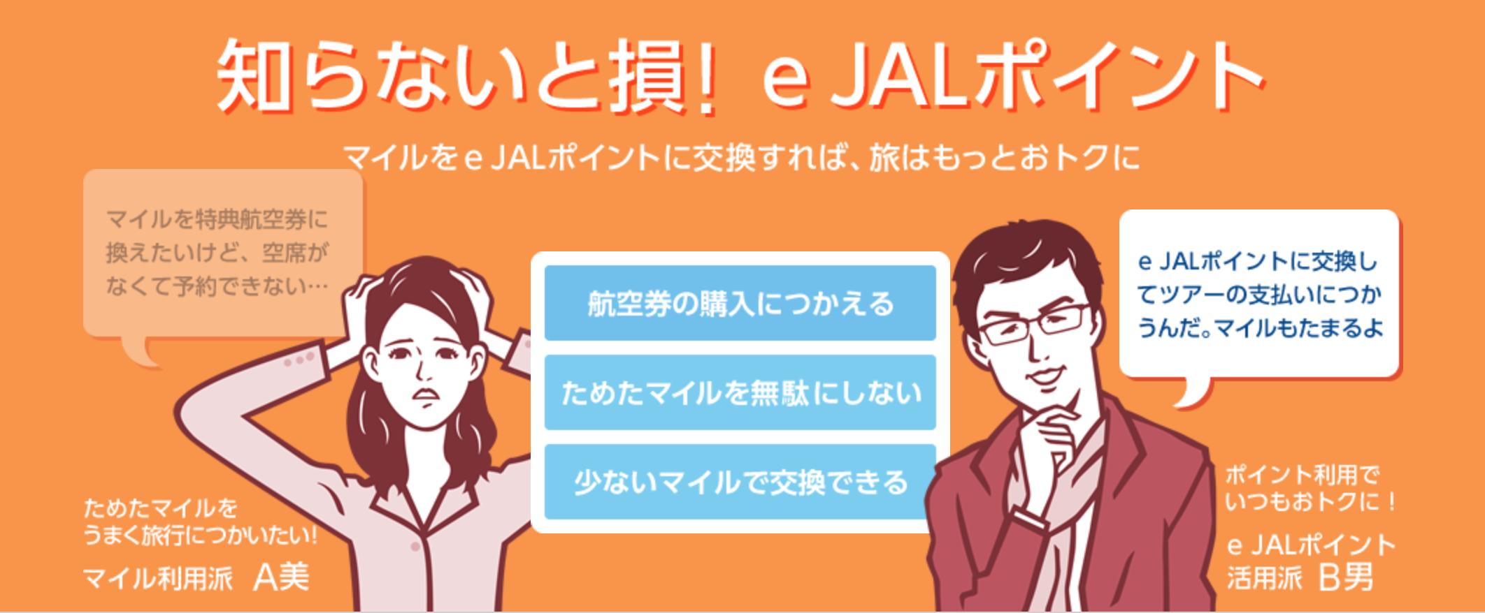 e JALポイント使い方まとめ