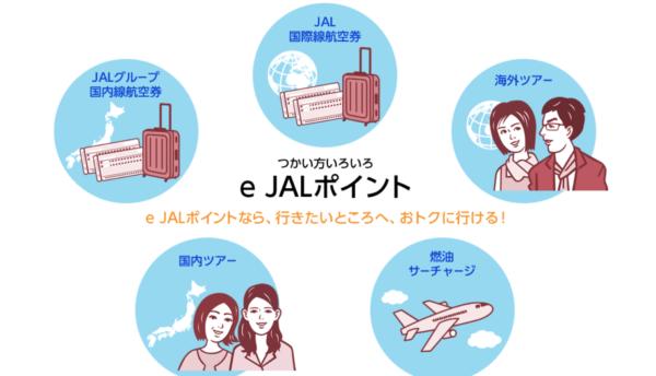 e JALポイントの使い方とは?