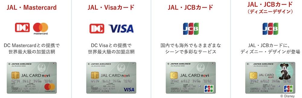 JALカードnaviの種類
