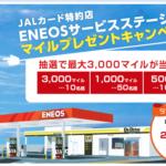 JAL特売店ENEOSのマイルキャンペーンは11月末まで
