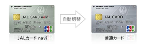 JALカードnaviから普通カードへ自動切り替え