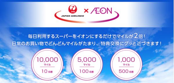 JALとイオンのキャンペーン