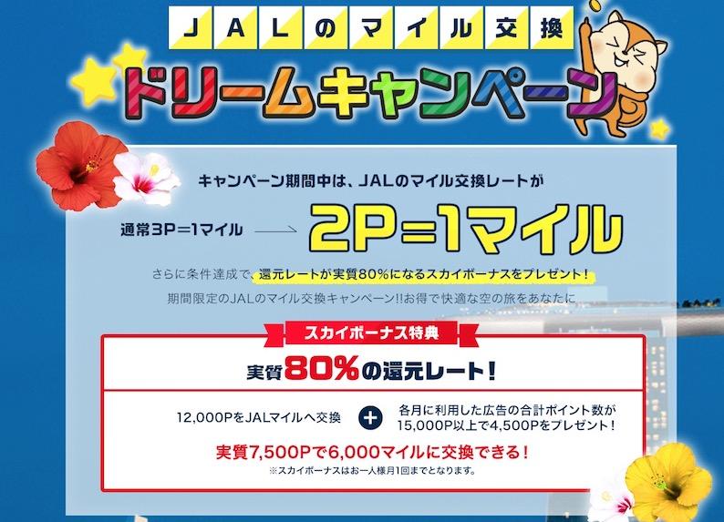 モッピー JALマイルの交換ドリームキャンペーン