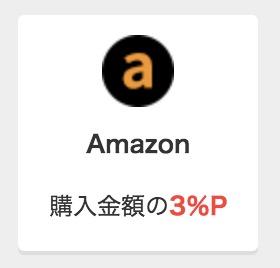 モッピーはアマゾン3%