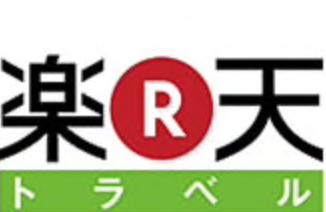 楽天トラベルのロゴ