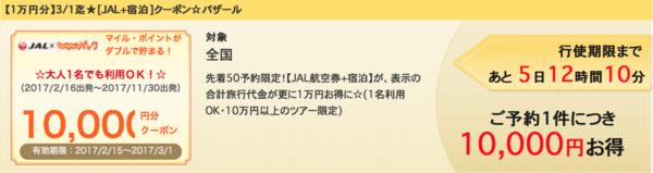 JALじゃらんパック1万円クーポン