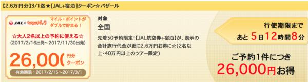 JALじゃらんパック2万6000円クーポン