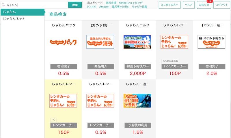 ポイントサイトモッピーのじゃらん掲載広告一覧表