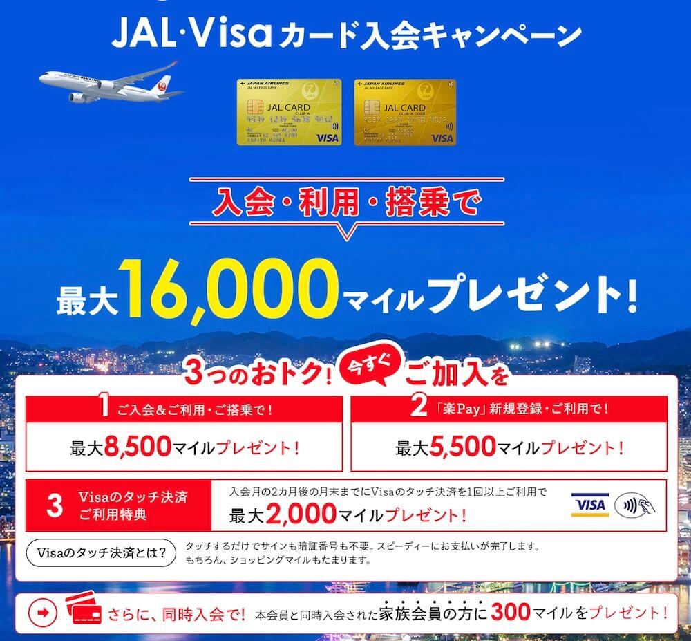 JALカード2021年3月までの新規入会キャンペーンは最大6,000マイル