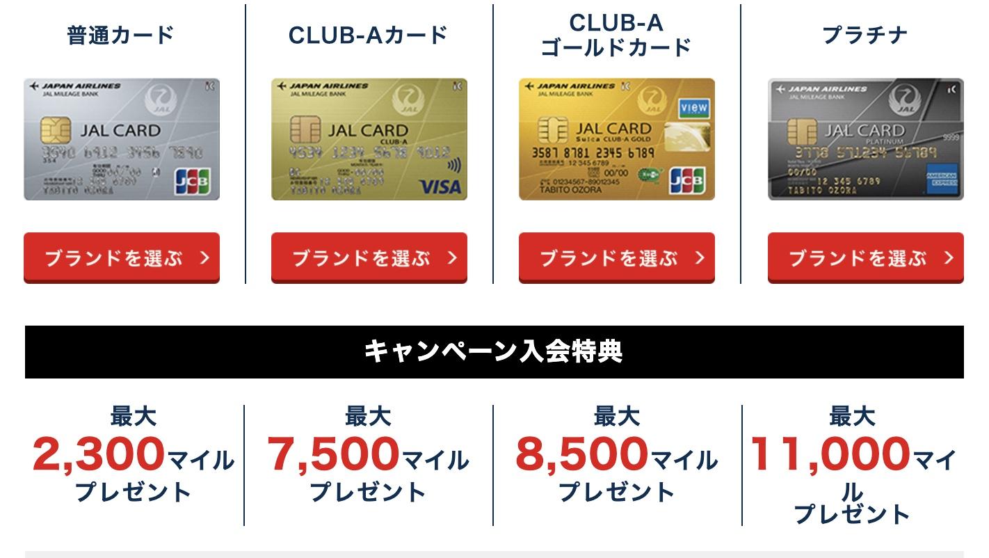 JALカード種類ごとの入会キャンペーン内訳