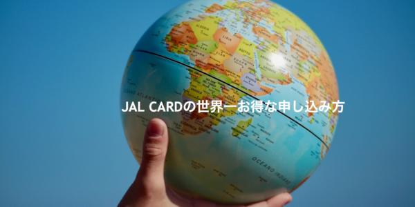 JALカード新規入会キャンペーンより超絶お得な申し込み方法を公開
