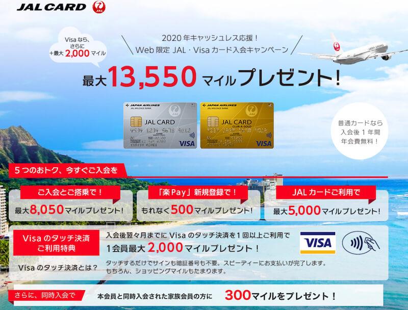 2020年1月~3月までのJALカード入会キャンペーン