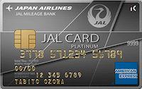 JALプラチナカードのロゴ