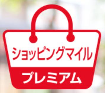 ショッピングマイル・プレミアム比較