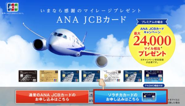 anaJCBカード