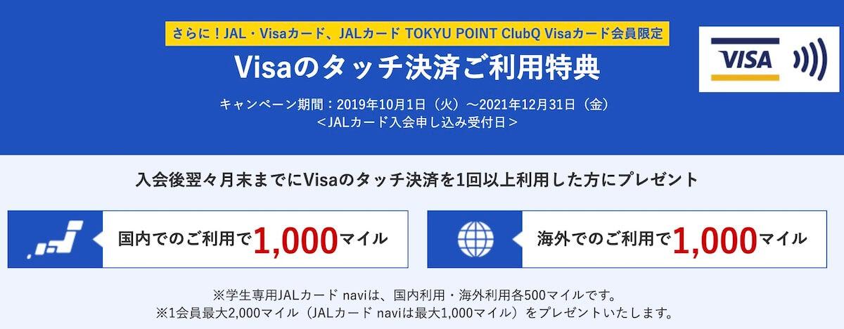 visaタッチ決済利用で2000マイル