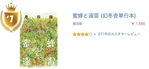 Amazon上半期ランキング大賞kindleストアの小説第1位