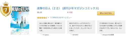 AmazonKindle進撃の巨人22巻