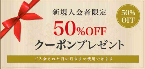 BookLive新規入会者限定50%offクーポンの条件