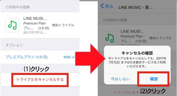 LINE MUSIC プレミアムプランのキャンセル方法・手順⑶