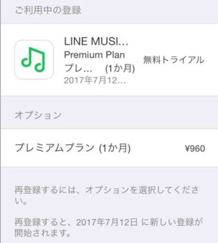 LINE MUSIC プレミアムプランのキャンセル方法・手順⑷