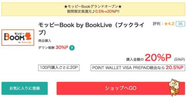 モッピーBook by BookLive(電子書籍)