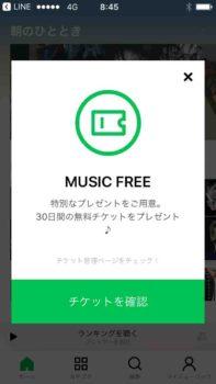 LINE MUSIC登録手順⑵