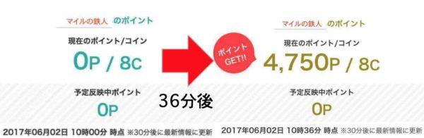 モッピー通帳