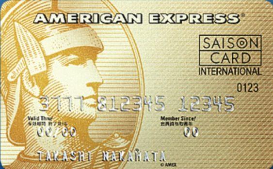 セゾンゴールド・アメリカン・エクスプレスカード