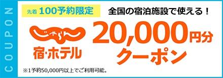 じゃらんのクーポン2万円