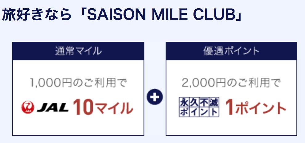 セゾンマイルCLUBはマイルと永久不滅ポイント2つが貯まる