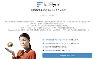 bitFlyer登録完了画面