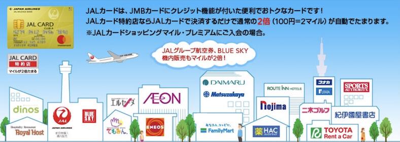 JALカード特約店はマイルが2倍貯まる