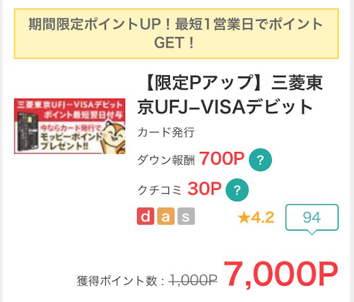 三菱UFJ-デビットカードの広告