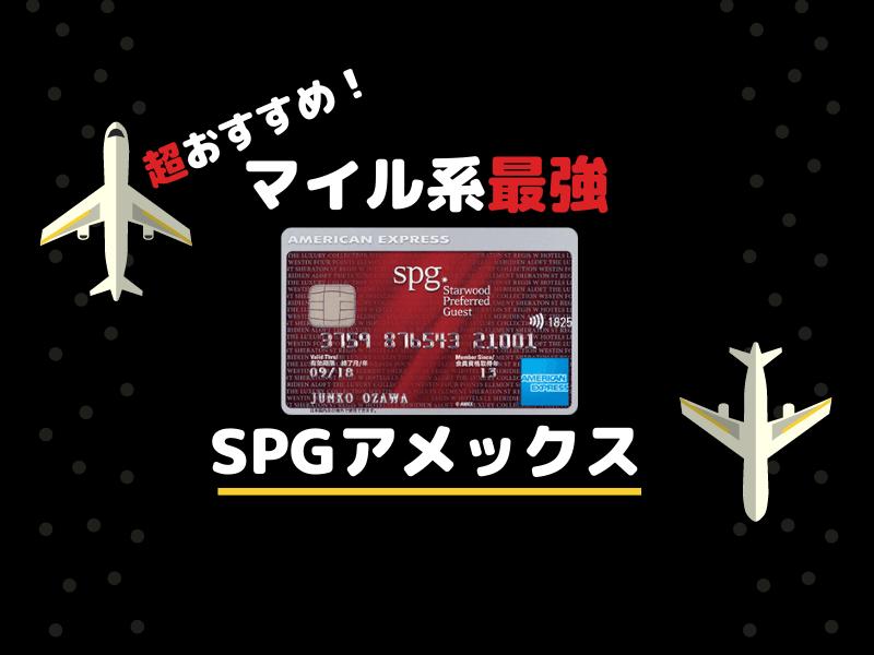 SPGアメックスのメリット・デメリットまとめ(マイル系最強クレジットカード)
