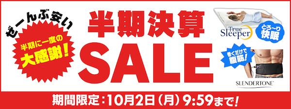 ショップジャパン半期決算セール