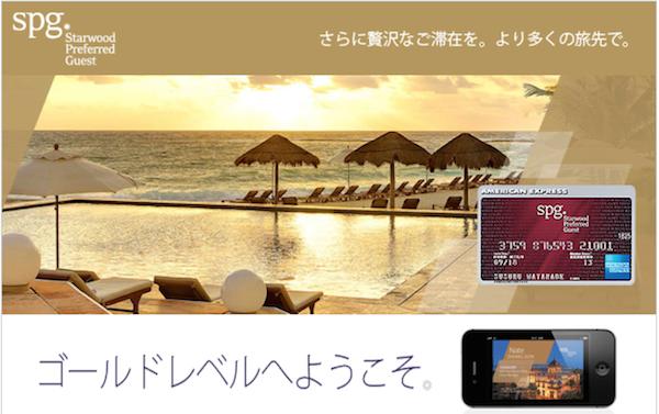 spgアメックスポイントでマリオット大阪に無料宿泊